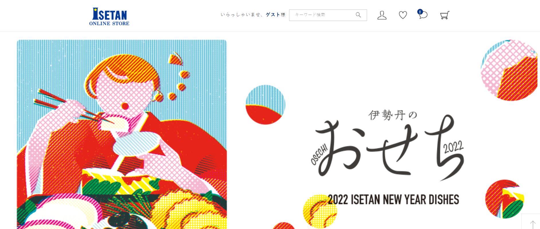 出典)三越伊勢丹公式サイト