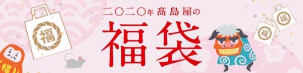 高島屋福袋2020.jgp