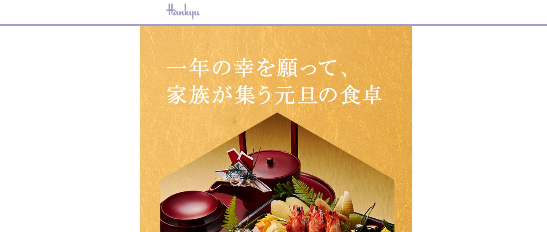 出典)阪急百貨店公式サイト