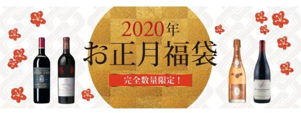 エノテカ福袋2020.jpg