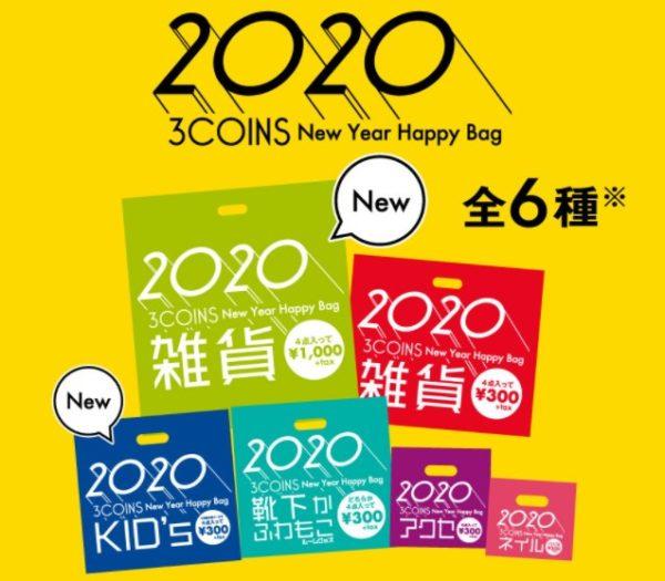 スリーコインズ福袋2020