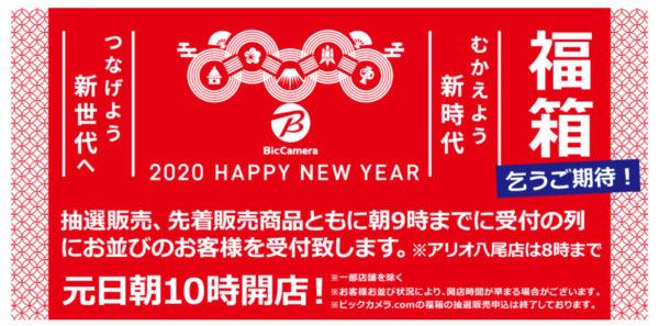 ビックカメラ福袋2020.jpg