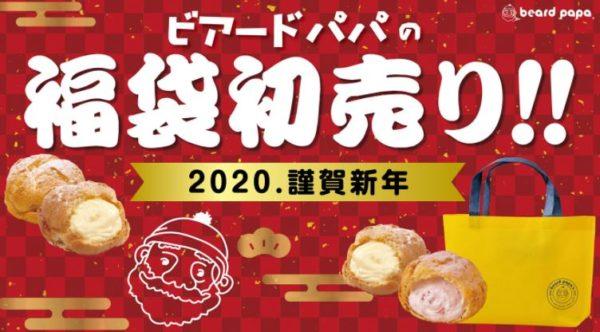 ビアードパパ福袋2020.jpg