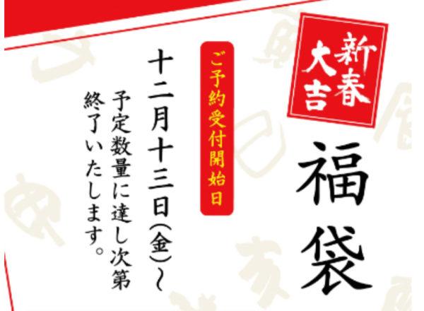六花亭福袋2020.jpg