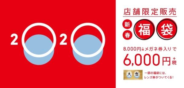 JINS福袋2020