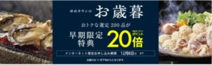 ゆめタウンお歳暮冬ギフト2020‐1.jpg