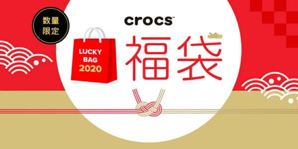 クロックス福袋2020.jpg