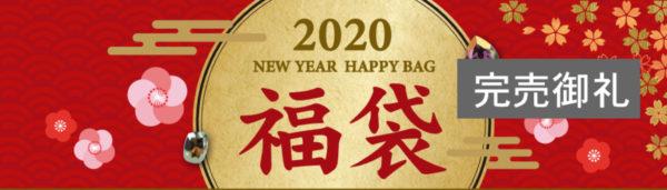 パーツクラブ福袋2020.jpg