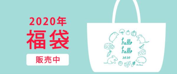 ブルーブルーエ福袋2020.jpg