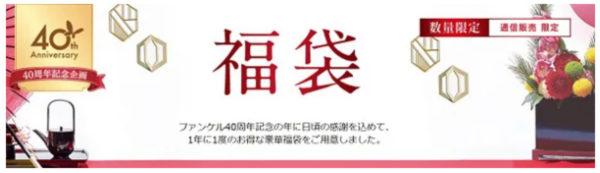 ファンケル福袋2020.jpg