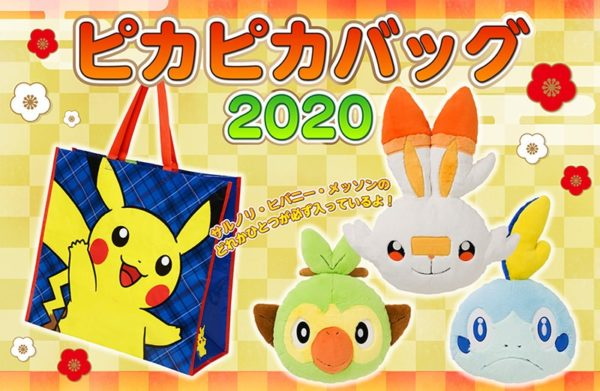 ポケモンセンター福袋2020