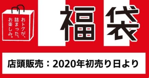 東急ハンズ福袋2020