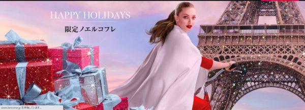 LANCOME(ランコム)クリスマスコフレ2020.jpg