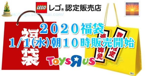 LEGO(レゴ)福袋2020.jpg