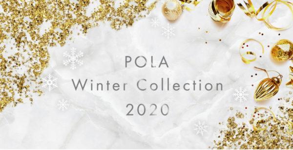 POLAクリスマスコフレ2020