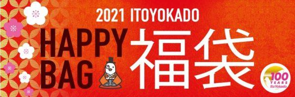 イトーヨーカドー福袋2021