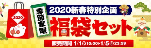 エディオン福袋2020