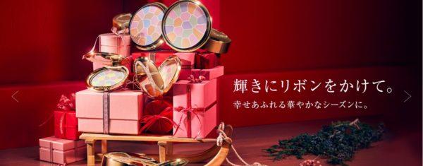 エレガンスクリスマスコフレ2020.jpg