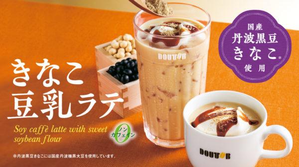 ドトールコーヒー.jpg