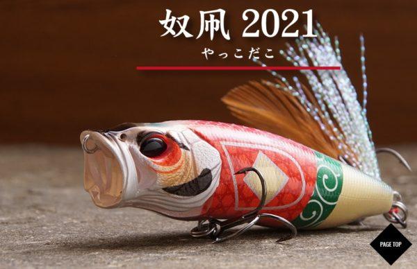 メガバス福袋2020.jpg