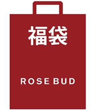 ローズバッド福袋2020