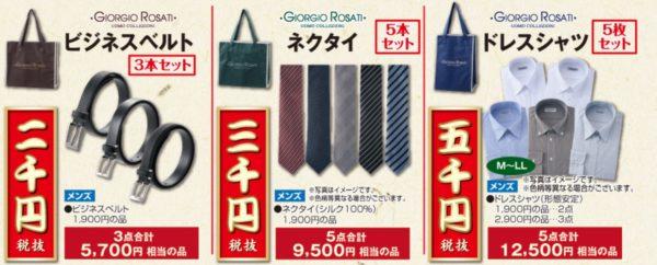 洋服の青山福袋2020