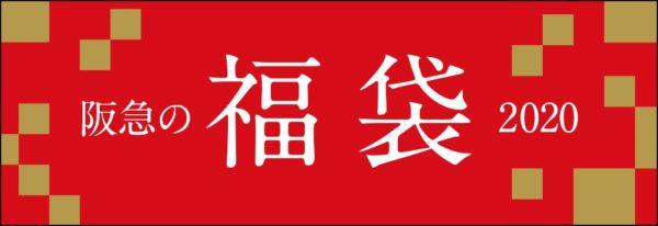 阪急百貨店福袋2020