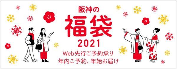 阪神百貨店福袋2021