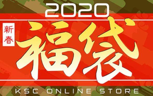 KSC福袋2020