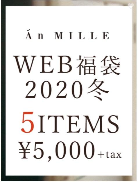 アンミール福袋2021.jpg