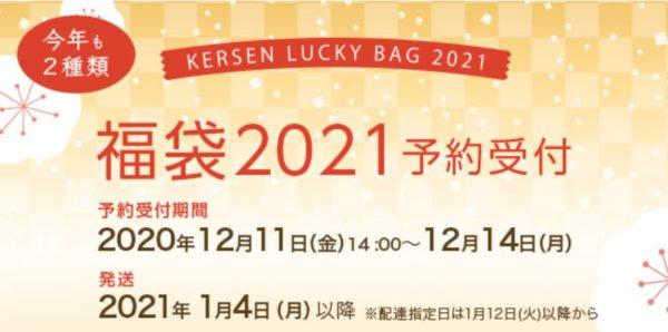ケルセン福袋2021