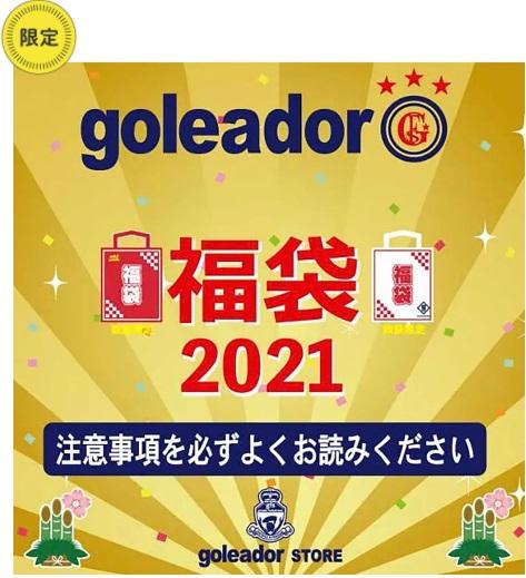 ゴレアドール福袋2021.jpg