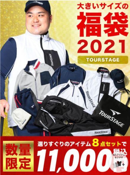 サカゼン福袋2021