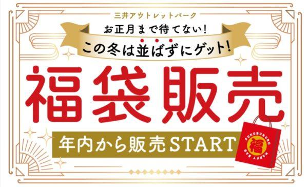 ジャズドリーム長島福袋2021.jpg