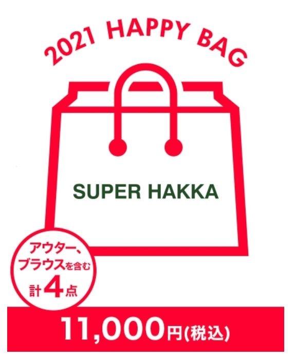 スーパーハッカ福袋2021