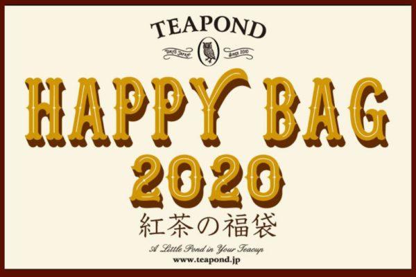 ティーポンド福袋2021