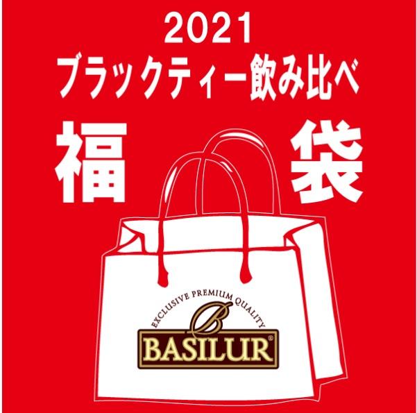 バシラーティー福袋2021.jpg