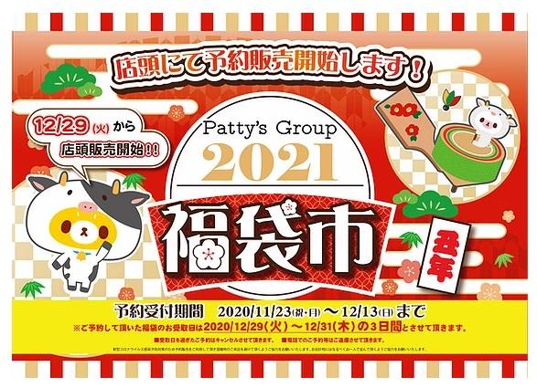パティズ福袋2021.jpg