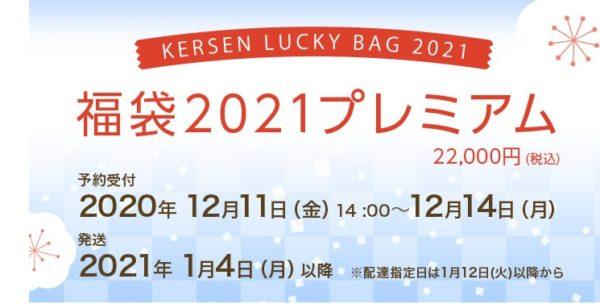 ポーリッシュポタリー福袋2021.jpg