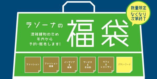 ラゾーナ川崎福袋2021