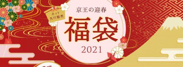 京王百貨店福袋2021.jpg