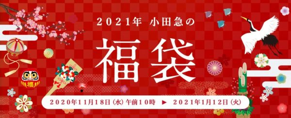 小田急百貨店福袋2021