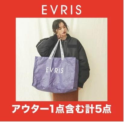 EVRIS(エヴリス)福袋2021.jpg