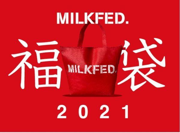 MILKFED(ミルクフェド)福袋2021.jpg