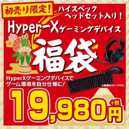 hyperX福袋2020