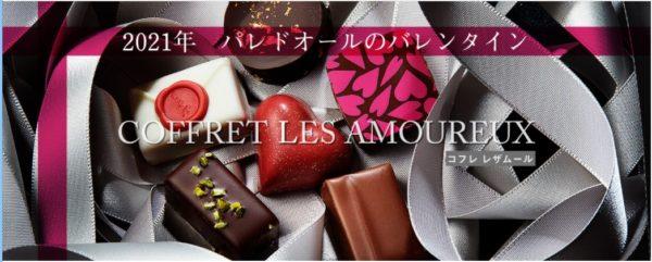 ショコラティエパレ・ド・オールバレンタイン2021.jpg