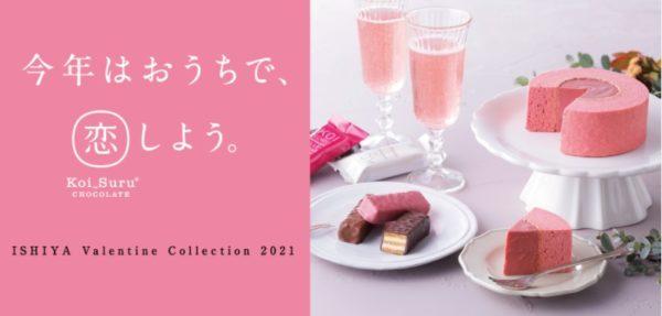 チョコレートファクトリーバレンタイン2021.jpg