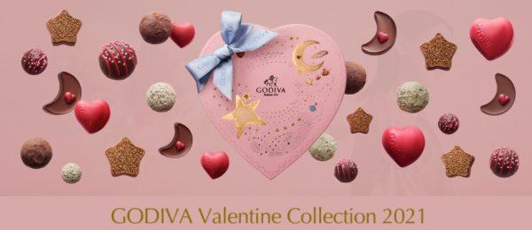 【2021年版】GODIVAのバレンタイン|予約方法&口コミ情報
