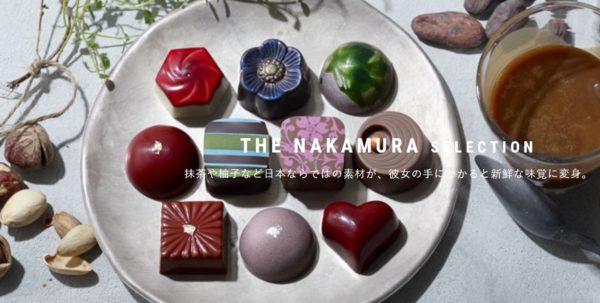NakamuraChocolateバレンタイン2021