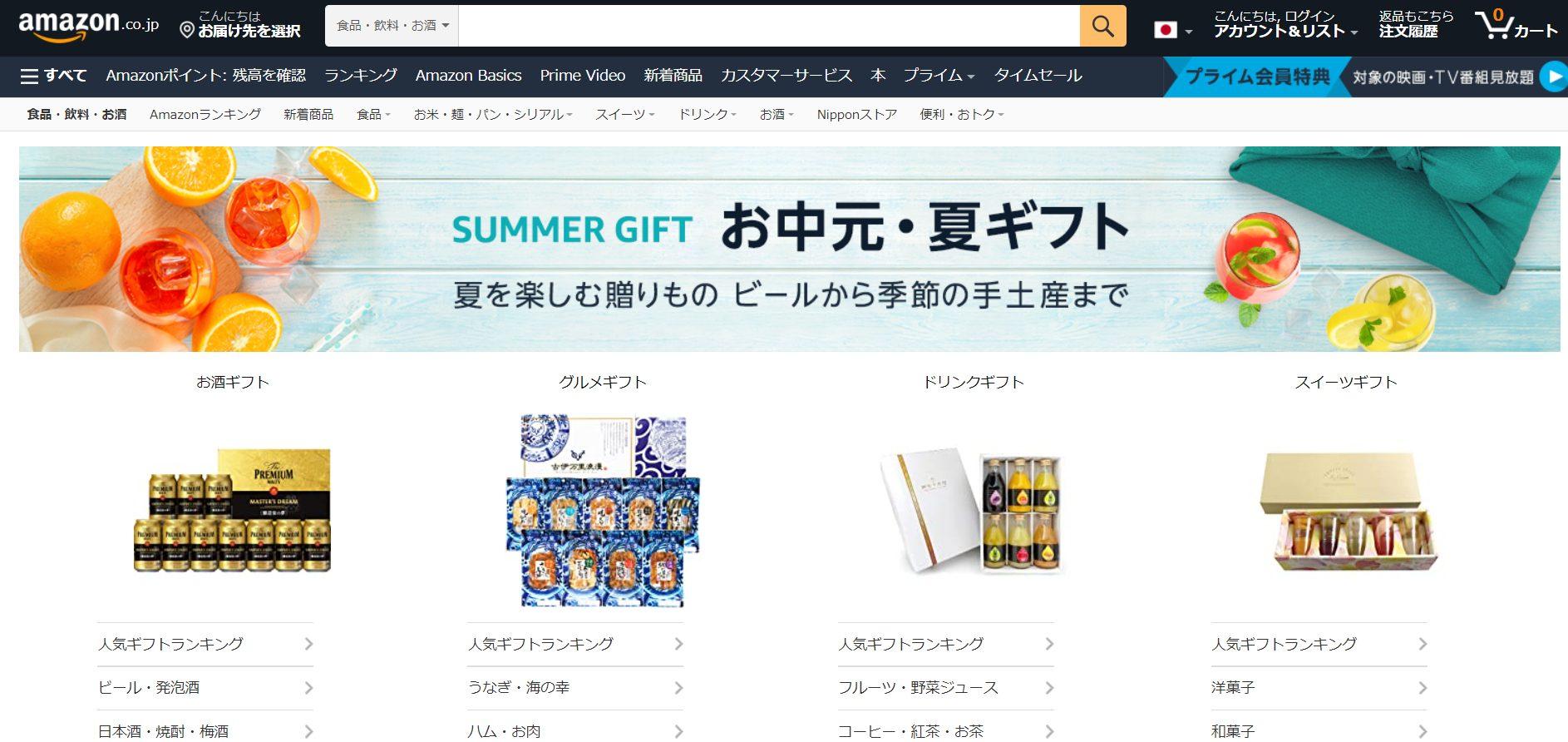 出典)Amazon公式サイト